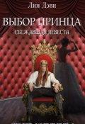 """Обложка книги """"Выбор принца: сбежавшая невеста"""""""