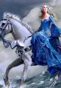 """Обложка книги """"Сказка о доброй волшебнице и о её любви"""""""