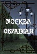 """Обложка книги """"Москва-Обратная"""""""