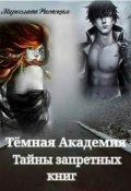 """Обложка книги """"Тёмная Академия-2. Тайны запретных книг"""""""