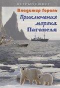 """Обложка книги """"Приключения моряка Паганеля"""""""