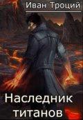 """Обложка книги """"Наследник титанов"""""""