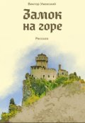 "Обложка книги ""Замок на горе"""