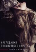 """Обложка книги """"Наследники полуночного царства"""""""