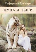 """Обложка книги """"Луна и Тигр"""""""