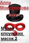 """Обложка книги """"Музей клоунских масок 2"""""""