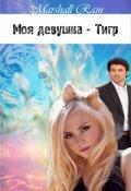 """Обложка книги """"Моя девушка - Тигр"""""""