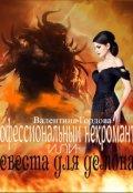 """Обложка книги """"Профессиональный некромант или Невеста для демона"""""""