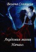 "Обложка книги ""Академия магии. Начало."""