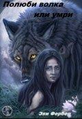 """Обложка книги """"Полюби волка или умри"""""""