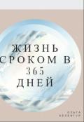 """Обложка книги """"Жизнь сроком в 365 дней"""""""