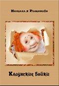 "Обложка книги ""Клоунские байки"""