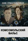 """Обложка книги """"Комсомольский вальс"""""""