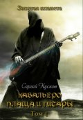 """Обложка книги """"Кабальеро плаща и гитары (зп-14)"""""""