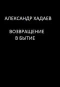 """Обложка книги """"Возвращение в бытие"""""""