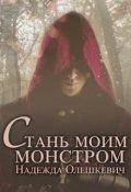 """Обложка книги """"Стань моим монстром"""""""
