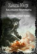"""Обложка книги """"Заклинания Некроманта"""""""
