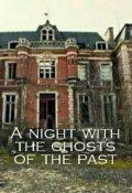 """Обложка книги """"Ночь с призраками прошлого"""""""