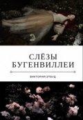 """Обложка книги """"Слёзы Бугенвиллеи"""""""