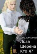 """Обложка книги """"Лоза Шерена. Кто я?"""""""