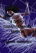 """Обложка книги """"В плену параллельных миров"""""""