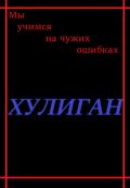 "Обложка книги ""Хулиган"""
