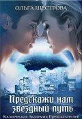 """Обложка книги """"Предскажи нам звёздный путь"""""""