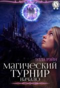"""Обложка книги """"Магический турнир. Академия магических искусств-7"""""""