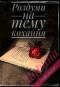 """Обкладинка книги """"Роздуми на тему кохання"""""""