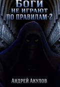 """Обложка книги """"Боги не играют по правилам-2"""""""