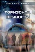 """Обложка книги """"Горизонты вечности"""""""