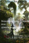 """Обложка книги """"Ведьмины приключения или думать надо головой"""""""
