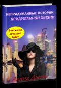 """Обложка книги """"Непридуманные истории придуманной жизни"""""""