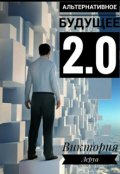 """Обложка книги """"Альтернативное будущее 2.0"""""""