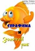 """Обложка книги """"Серафима и золотой рыб"""""""