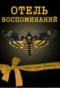 """Обложка книги """"Отель воспоминаний"""""""