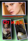 """Обложка книги """"От и до..."""""""