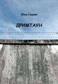 """Обложка книги """"Дримтаун"""""""