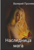 """Обложка книги """"Наследница мага.Часть первая Смертельный квест"""""""