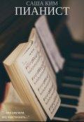 "Обложка книги ""Пианист"""