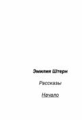 """Обложка книги """"Начало"""""""