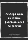 """Обложка книги """"Разбери меня на атомы, расставь меня по полкам"""""""
