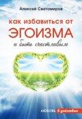 """Обложка книги """"Как избавиться от Эгоизма и быть счастливым"""""""