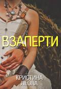 """Обложка книги """"Взаперти"""""""