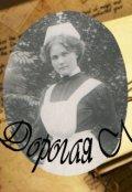 """Обложка книги """"Дорогая Л."""""""
