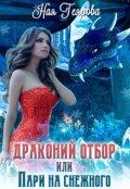 """Обложка книги """"Драконий отбор, или Пари на снежного"""""""