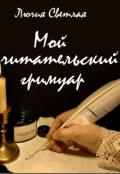 """Обложка книги """"Мой читательский гримуар"""""""