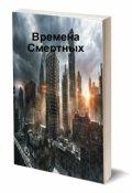 """Обложка книги """"Времена Смертных"""""""
