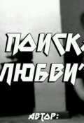 """Обложка книги """"В поисках любви"""""""