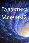 """Обложка книги """"Галактика Млечный путь"""""""